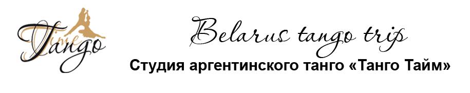 belarus tango trip