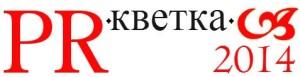 лого_pr-kvetka2014